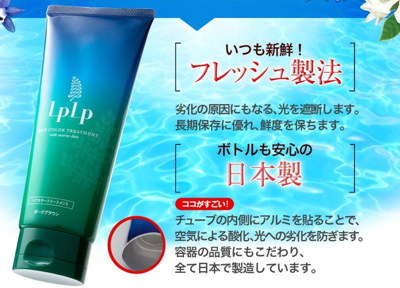 白髪染めシャンプートリートメント LpLp ルプルプ 安いおトクオススメ 天然成分安心