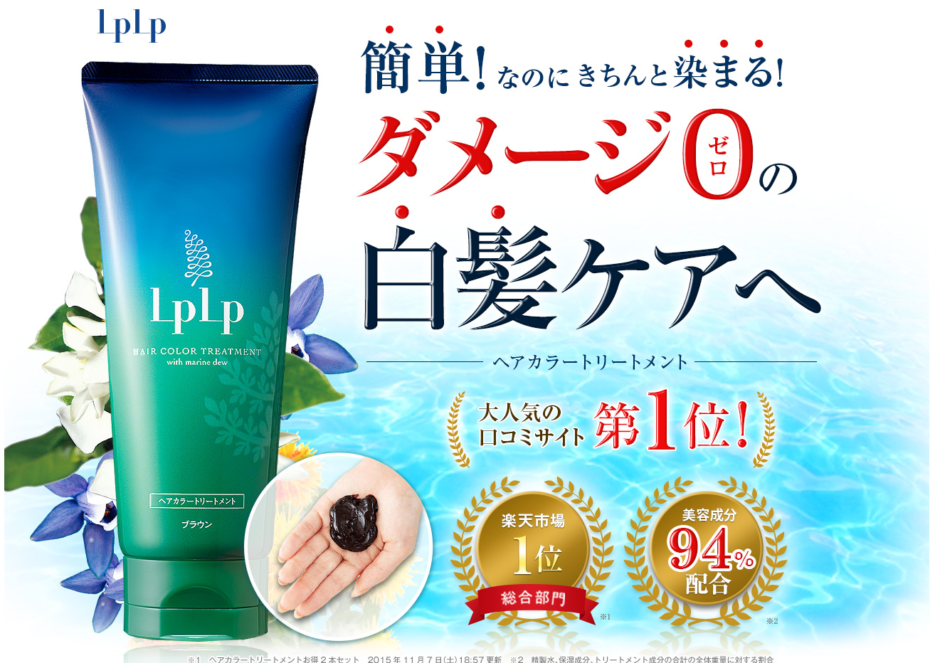LPLP(ルプルプ)で白髪を染める効果を倍以上にする方法をご紹介!