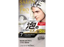 市販人気白髪染め『サロンドプロ 泡のヘアカラーEX』にも危険成分あり!