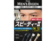 定番人気の男性白髪染め『メンズビゲン スピーデイーII』にも危険成分が!?