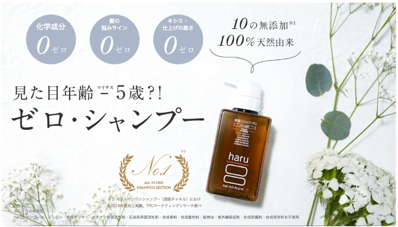 「黒髪スカルプ・プロ haru」を最安値で購入する方法!割引クーポンとかあるの?