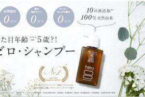 白髪・抜毛・頭皮の問題がコレ1本で解決!黒髪スカルプ・プロ『haru』とは!?
