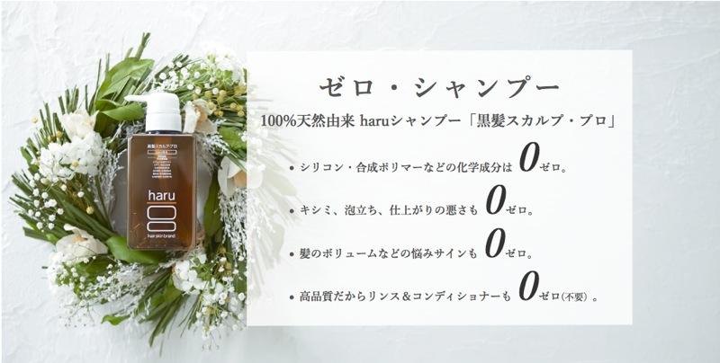 優秀シャンプー!「黒髪スカルプ・プロ haru」の効果をUPさせる6つの方法とは!?