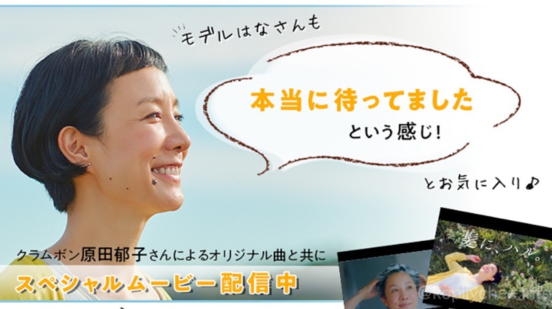 「黒髪スカルプ・プロ haru」を愛用している芸能人はこの人