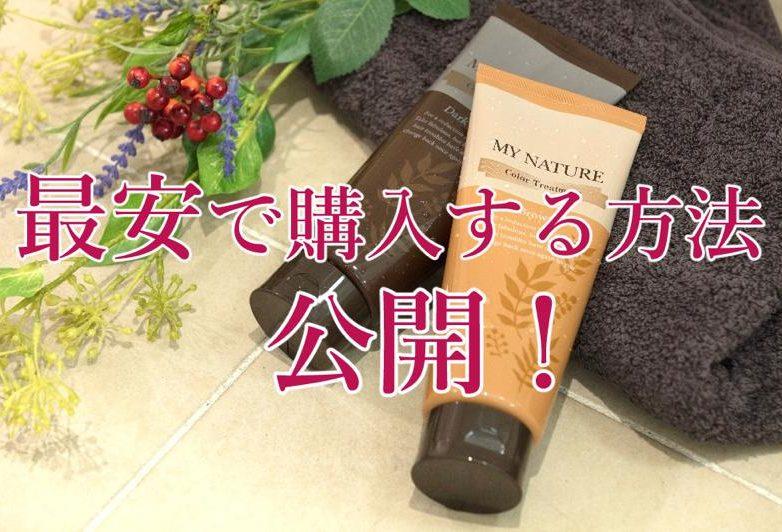 nature-saiyasu-koukai.jpg