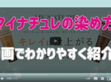 マイナチュレの染めるコツを動画で一挙紹介!
